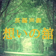 【来訪者キャスト 募集中】長編声劇 『想いの舘』のユーザーアイコン