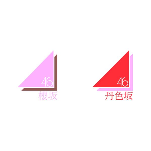 トップ ロゴ 欅 坂 46 アイコン - ラザダモガ