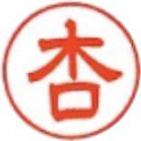 an(杏)…左目アイコンはぼちぼち卒業のユーザーアイコン