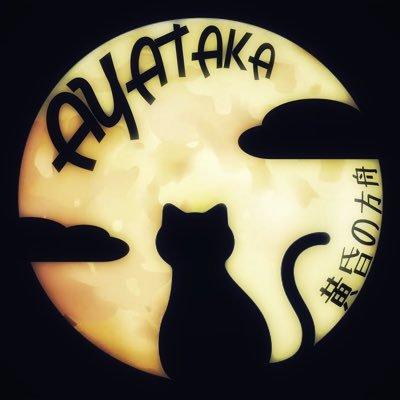 黄昏のayatakaのユーザーアイコン