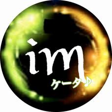 i'mケータのユーザーアイコン