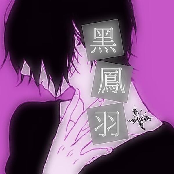 ⚜黑鳳羽⚜ (退院 ゆるゆる活動)のユーザーアイコン