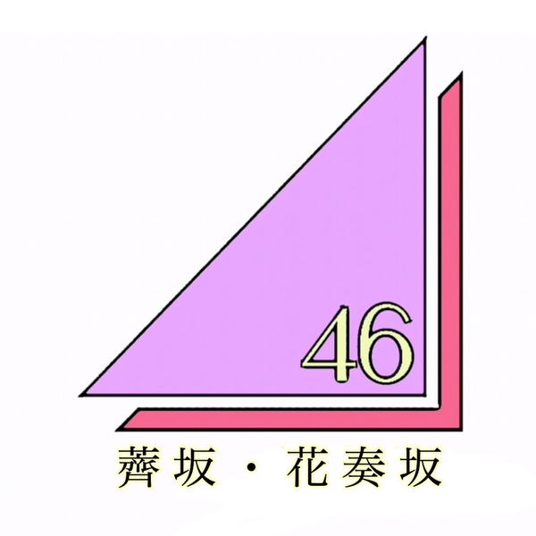 薺坂46🌱花奏坂46🌷のユーザーアイコン
