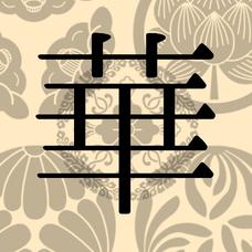 ❀新隊士募集中❀実力派ユニット 華族【第弐部】のユーザーアイコン
