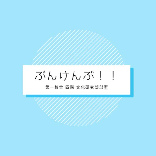 【声劇企画】ぶんけんぶ!!【キャスト募集】のユーザーアイコン