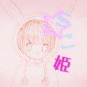 らこ姫のユーザーアイコン