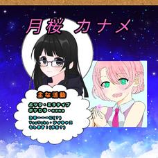 月桜 カナメのユーザーアイコン