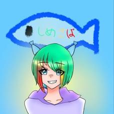 しめ鯖っさー's user icon