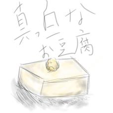りか坊 お豆腐教 18⬇'s user icon