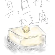 りか坊 豆腐教布教系女子のユーザーアイコン