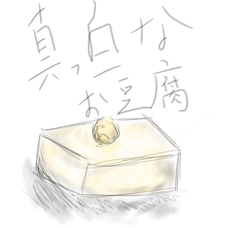 りか坊◻️プロフで分かる(よくかみまふ) お豆腐教のユーザーアイコン