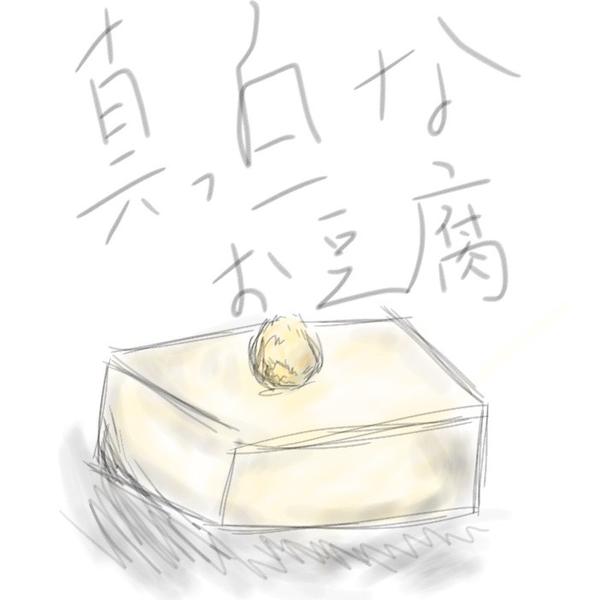 りか坊 豆腐教教祖に俺はなる!のユーザーアイコン