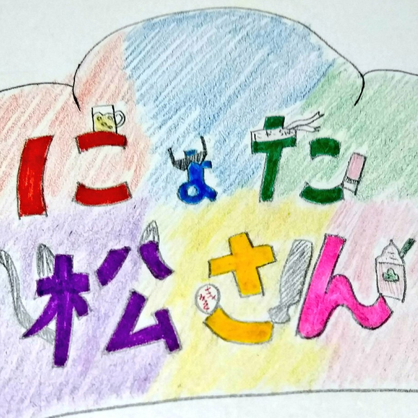 『にょた松さん!』💙役募集受付中!✨のユーザーアイコン