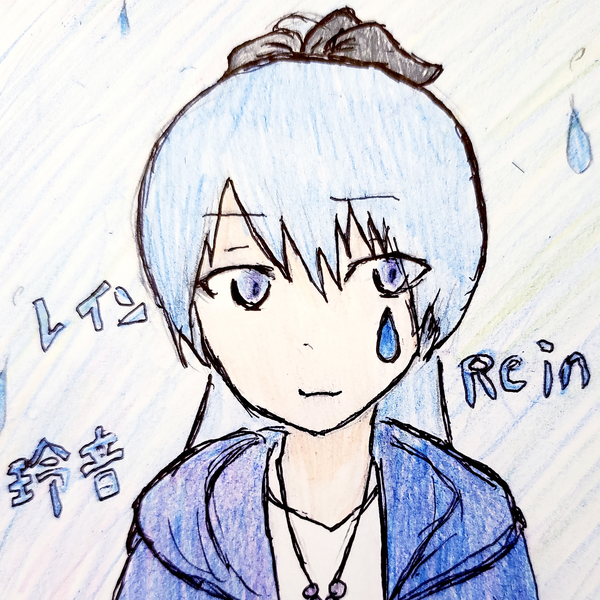 レイン-Rein-玲音のユーザーアイコン