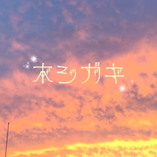 星ガキ✩*॰¨̮@ハモリ提供しますのユーザーアイコン