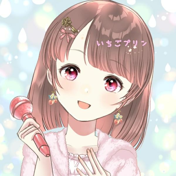 いちごプリン  main actor/美波のユーザーアイコン