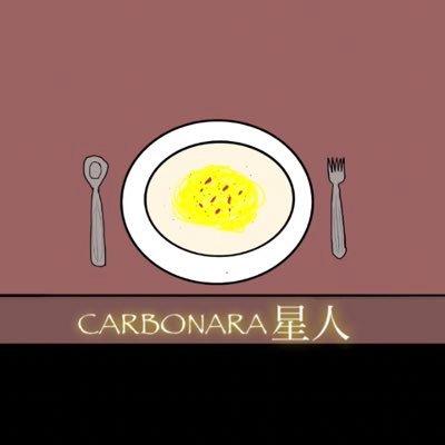 カルボナーラ星人のユーザーアイコン