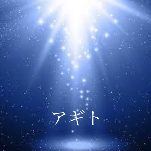 アギト【Atu】🍀優しい繋がりをありがとう🍀のユーザーアイコン