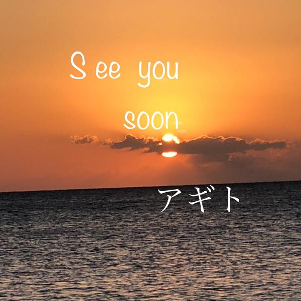 アギト【Atu】🍀お休みします🍀いつもありがとう☺️🍀のユーザーアイコン