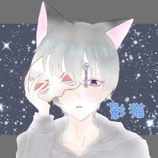 *.+゚影猫🎭*.+゚のユーザーアイコン