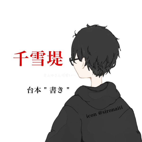 千雪 堤(チセツ テイ)のユーザーアイコン