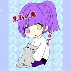 ✟黒影研魔✟ ((出会い厨爆ぜろ))'s user icon