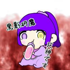 ✟黒影研魔✟😈.。oO(ばぶみアイコン描いてゆのユーザーアイコン