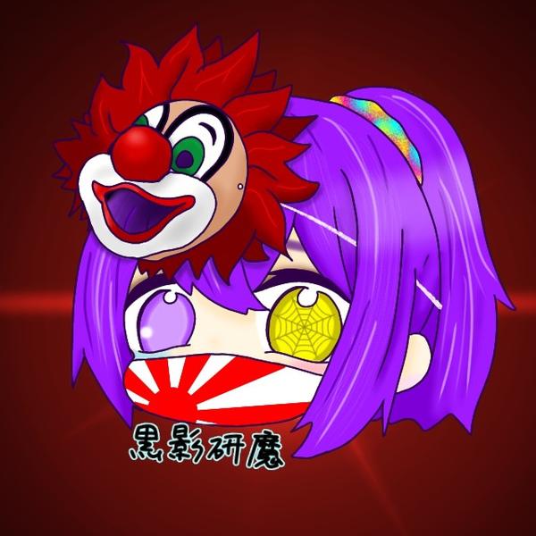 ✟黒影研魔(86)✟のユーザーアイコン