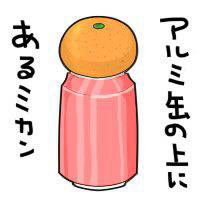 アルミ缶の上にあるミカンのユーザーアイコン