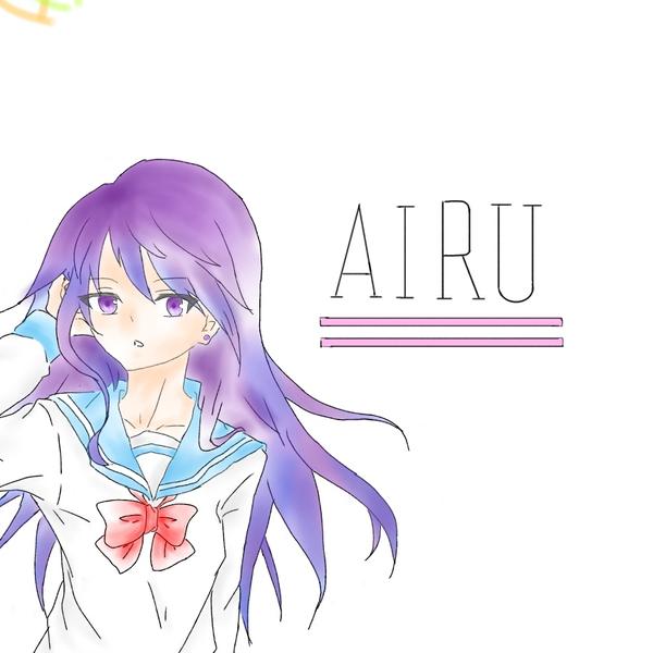 airuのユーザーアイコン