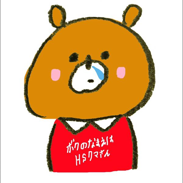 HSクマさんのユーザーアイコン