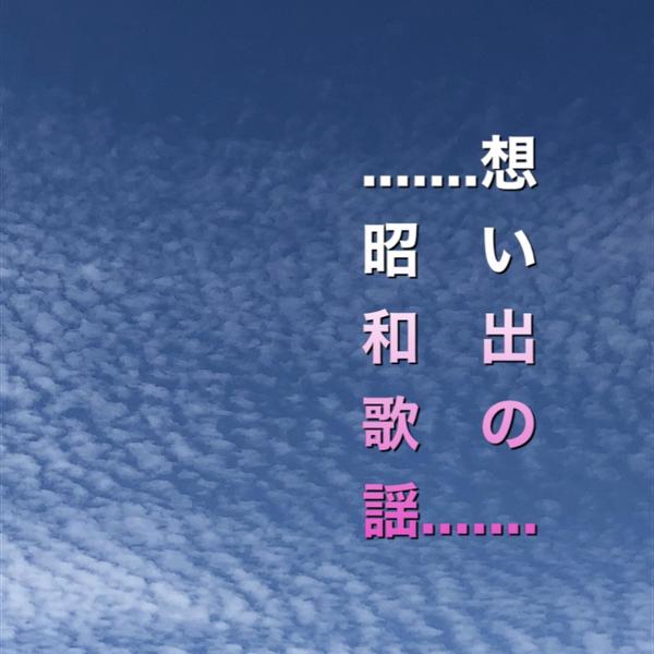 花津まり男(almost sixty)のユーザーアイコン
