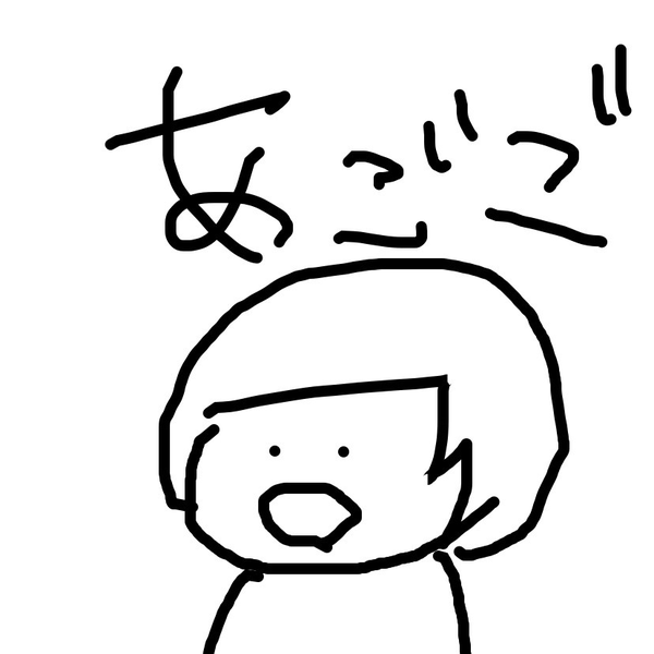 あごのユーザーアイコン