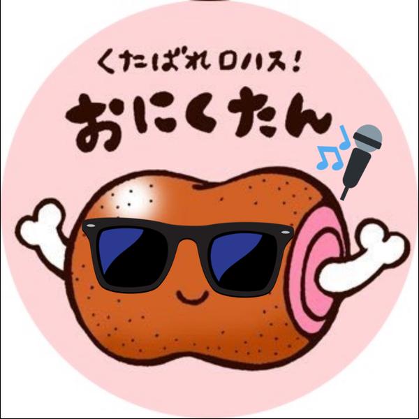 nikumotosanのユーザーアイコン