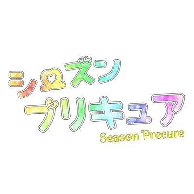 シーズン☆プリキュアのユーザーアイコン
