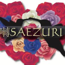 囀SAEZURIのユーザーアイコン