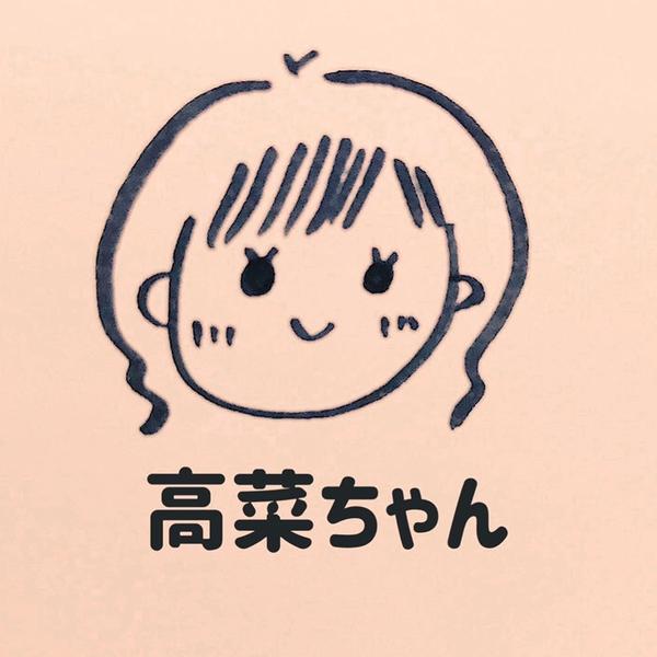 高菜ちゃんのユーザーアイコン