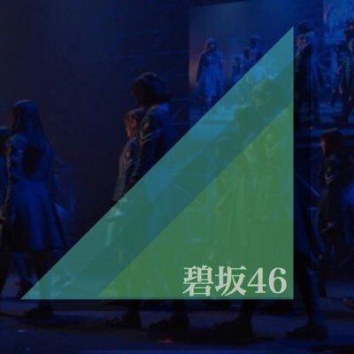 碧坂46のユーザーアイコン