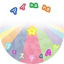 アイnana☆フェスティバルのユーザーアイコン