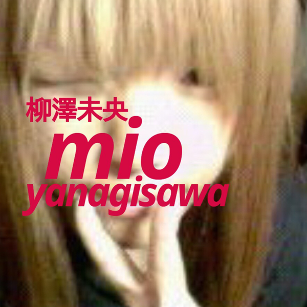 柳澤未央のユーザーアイコン