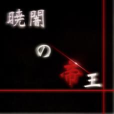 【歌&声劇ユニット】暁闇の帝王【公式】のユーザーアイコン