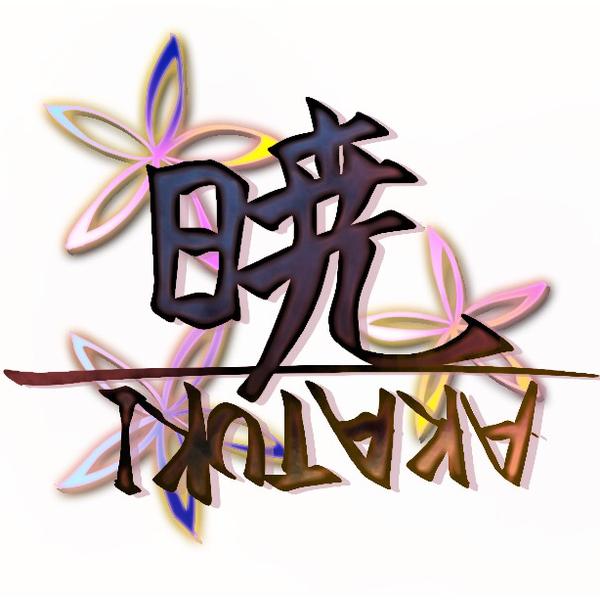 暁-あかつき-のユーザーアイコン