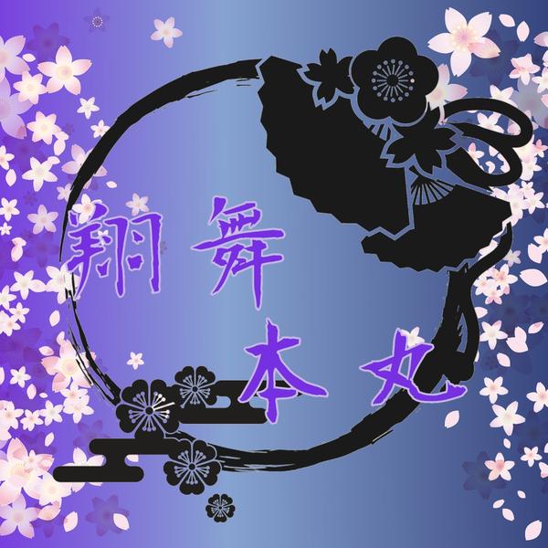 【即合否】【刀剣乱舞】翔舞本丸 メンバー募集中のユーザーアイコン