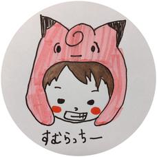 須村のユーザーアイコン
