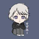 すずみー's user icon