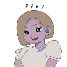 アチャン//アイコン変えた!のユーザーアイコン