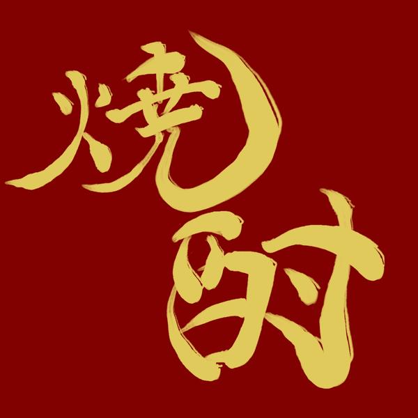 甲乙るい(焼酎)のユーザーアイコン