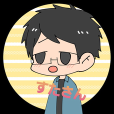 すたさん's user icon