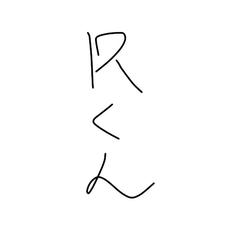 Rくんのユーザーアイコン