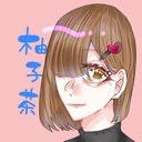 柚子茶のユーザーアイコン
